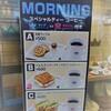 横浜【平日・土日祝日・モーニング】OSLO COFFEE オスロ コーヒーでモーニング ~北欧の朝ご飯編 500円~