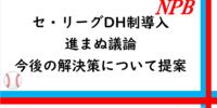 【横浜DeNA】セ・リーグDH制導入の解決策を提案