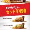 【BURGER KING】バーガーキングのキングバリューセットは税込490円!!