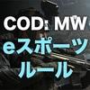【COD:MW】今作のeスポーツルールが決定!HP、SnDともう1つは何?