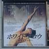 【映画】ホワイト・クロウ 伝説のダンサー