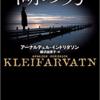 本の紹介:北欧ミステリーの傑作シリーズ第4弾「湖の男」