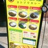 アバンティ1Fの「吉象カレー」はコスパ抜群!!!何回でも行きたいお店