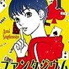 【漫画 ファンタジウム】天才中学生マジシャンに魅せられる【★★★★☆】