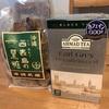 AHMAD TEA (アーマッドティー) デカフェ アールグレイ & 黒糖本舗 垣乃花 沖縄 西表島の黒糖