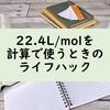 22.4L/molを計算で使うときのライフハック
