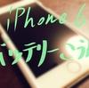 iPhone6のバッテリー交換を自分でやってみました