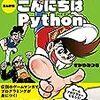ゲームセンターあらしと学ぶ プログラミング入門 まんが版こんにちはPython (日本語) / すがや みつる (asin:482228882X)