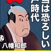 【2013年読破本206】本当は恐ろしい江戸時代 (ソフトバンク新書)