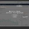 【Amazonアソシエイト】レポート画面が見やすく進化※追記有り~規約改定でモバイル・アプリが参加可能に~