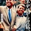 幻のアメリカ大統領、ロバート・ケネディ暗殺の背後にもいたジョージ・ブッシュとCIA!トランプ政権誕生の原点となった、ケネディ兄弟暗殺事件を考察する