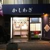 【今週のラーメン3132】 かしわぎ (東京・東中野) 醤油ラーメン 〜更に磨きがかかったブラック醤油!華麗なるや