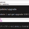 "Ubuntu の ""packages can be updated"" に対応する"