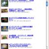 アフィリエイトする人とボードゲームする人向け Google Gadget