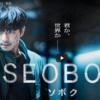 SEOBOK/ソボク見てきた