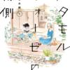 漫画『メタモルフォーゼの縁側』1巻ネタバレレビュー!75歳のおばあちゃんがBLコミックと出会う物語