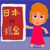「読書ログ」日本の税金