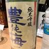 高知県 豊能梅 純米吟醸 夏吟醸