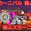 【プレイ動画】暴風カーニバル 極ムズ 極ムズカーニバル!