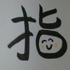 今日の漢字654は「指」。定年夫への指南は