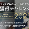 【NH/AMC】プレミアムメンバーステイタスチャレンジ
