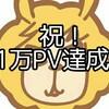 月間1万PV突破記念にゆるい系男子ブログのロゴをデザイナーKOHさんに作成してもらったよ