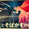 「竜とそばかすの姫」見てきた。ネタバレしちゃうかもな感想。