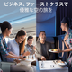 マレーシア航空のビジネスクラス割引セール。JGC修行ならFOP単価8.7円から。
