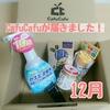 【節約】12月分のCafuCafu(カフカフ)が届いた!今月は総額○○円相当⁉