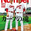 【BOOK NEWS】Number最新号「カープの魂。」出ます!