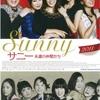 韓国映画【Sunny サニー  永遠の仲間たち】感想☆