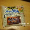 こんにゃく冷やしうどん(めんつゆ付)を食べてみました。関越物産・糖質オフダイエット