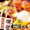 【オススメ5店】町田(東京)にあるもつ焼きが人気のお店