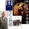 書籍、本のyoutube動画集(要約・あらすじ、書評・レビュー、紹介など)