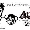 映画「銀魂」 連動ドラマ制作決定!橋本環奈直筆のティザービジュアル公開