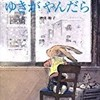 【絵本】酒井駒子「ゆきがやんだら」-それは母と子だけの雪の1日。美しく切ない物語