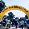 【結果】第35回カーター記念黒部名水マラソン