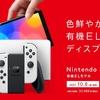 Nintendo Switch(有機ELモデル)9月24日から予約受付開始