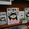 ネコ・魚・夜景好き集まれ 検定きっかけにファン交流(日本経済新聞3/9夕刊)