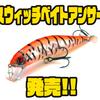 【レイドジャパン】オリジナルペラ装着のミノー「スウィッチベイトアンサー」発売!