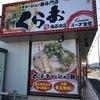 「くらお」でチャーシュー麺