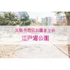 【公園情報】江戸堀公園(最寄り阿波座):大阪市西区公園まとめ