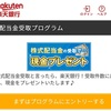 「楽天銀行×ネオモバ」で配当倍増も?些細な利回り向上施策!