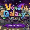 【Nintendo Switch】「Voxel Galaxy(ボクセルギャラクシー)」あらかじめダウンロード開始!【新作】