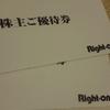 """""""ライトオン(7445)""""""""タカショー(7590)""""優待到着"""