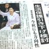 生活保護引き下げ検討-小宮山大臣