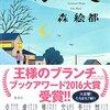 【読書】みかづき/森絵都 塾と学校、それらは太陽と月である