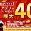 <2019年3月>楽天ペイ+楽天カードで最大40倍ポイント還元キャンペーン