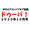 【雑誌紹介】ドゥーパ! 2020年10月号。キャンプ道具をDIYする方必見。