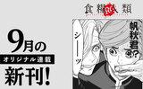 【9月刊】オリジナル連載の単行本が発売中!
